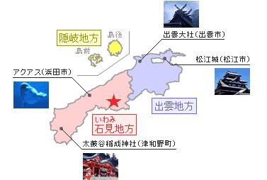 島根県内での位置はここです!