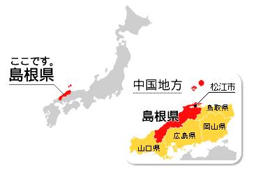 日本地図で見るとここです!